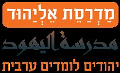 לוגו מדרסת אליהוד